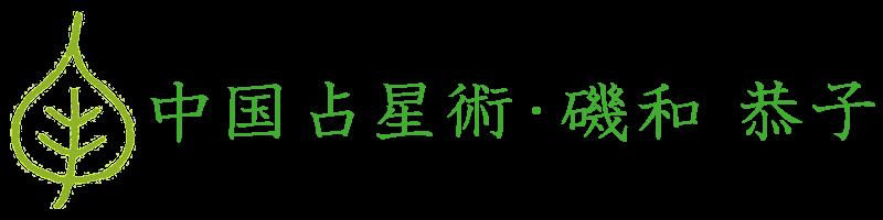 中国占星術 - 磯和恭子